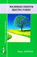 Сорока Петро Маленькі секрети щастя і успіху 978-966-308-334-6