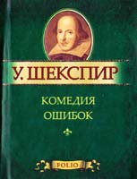 Шекспир Уильям Комедия ошибок 978-966-03-5788-4