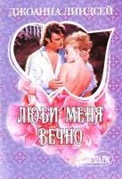 Линдсей Джоанна Люби меня вечно 978-5-17-010224-2