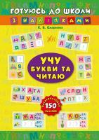 Смирнова К. В. Учу букви та читаю (багаторазові наліпки) 978-966-284-384-2