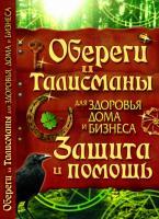 Корнеев Алексей Обереги и талисманы для здоровья, дома и бизнеса 978-617-08-0225-5