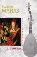 Розалин Майлз Я, Елизавета 5-699-15172-9
