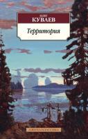 Куваев Олег Территория 978-5-389-11493-7