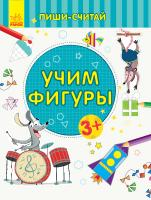 Каспарова Юлія Пиши-считай. Учим фигуры. Математика. 3-4 года 978-966-74-9973-0
