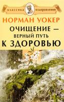 Норман Уокер Очищение - верный путь к здоровью 978-5-91782-001-9