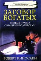 Кийосаки Роберт Заговор богатых 978-985-15-1016-6