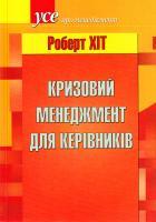 Хіт Роберт Кризовий менеджмент для керівників 966-000-085-5