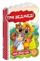 Три ведмеді. (картонка) 978-966-429-329-4
