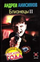 Андрей Анисимов Близнецы II 5-17-014647-7, 5-271-04279-0