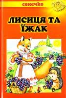 Лисиця та їжак. Українські народні казки 978-966-2136-57-9