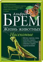 Брем Альфред Насекомые 978-617-12-0876-6
