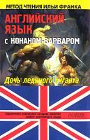 Говард Р. Английский язык с Конаном-варваром. Дочь ледяного гиганта / Conan 5-17-042032-3, 5-478-00503-7