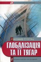 Стігліц Джозеф Глобалізація та її тягар 966-518-217