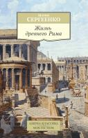 Сергеенко Мария Жизнь древнего Рима 978-5-389-11489-0