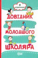 Меренцова Олена, МоісеєнкоСвітлана Я відмінник. Довідник молодшого школяра 978-966-939-229-9