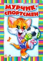 Сонечко Ірина Мурчик-спортсмен. (картонка)