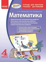 Скворцова С.А. Математика. 4 класс: тетрадь для контроля учебных достижений
