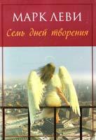 Леви Марк Семь дней творения 978-5-389-04025-0