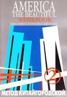 Е.Гордеева, В.Курилов, М.Лав America the Beautiful: Рабочая тетрадь. Метод Китайгородской 5-87151-018-3