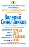 Лариса и Сергей Слободчиковы Первые шаги в поисках себя 978-5-227-02212-7