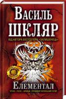 Шкляр Василь Елементал 978-966-14-4816-1