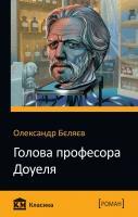 Бєляєв Олександр Голова професора Доуеля 978-966-948-173-3