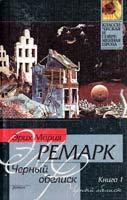 Эрих Мария Ремарк Черный обелиск: Роман. В 2 кн. Кн. 1 5-17-004253-1