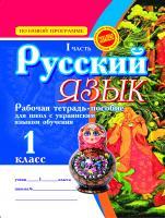Безкоровайная Е.В. Російська мова 1 клас (В 2-х частинах) Для шкіл з українською мовою навчання ЗА НОВОЮ ПРОГРАМОЮ 978-617-030-367-7