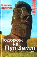 Кідрук Максим Подорож на Пуп Землі. Том 1 978-966-2961-60-7