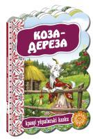 Коза-дереза. (картонка) 978-966-429-240-2