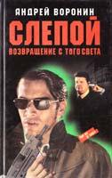 Воронин Андрей Слепой. Возвращение с того света 985-433-473-2
