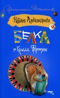 Наталья Александрова Белка в колесе Фортуны 978-5-17-051309-3, 978-5-9713-8366-6