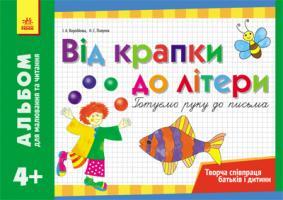 Воробйова І.А., Полулях Н.С. Альбом для малювання та читання 4+ Від крапки до літери. Готуємо руку до письма