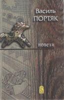 Портяк Василь Новели 966-578-153-7