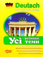 Старченко Т. Усі розмовні теми 978-617-030-611-1
