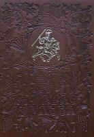 Гоголь Микола Тарас Бульба.Повість.(в матеріалі + тисн.золотом) 978-966-10-3094-6