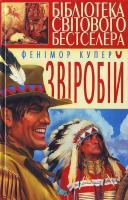 Купер Фенімор Звіробій 966-338-576-6