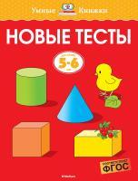 Земцова Ольга Новые тесты (5-6 лет) 978-5-389-14671-6
