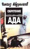Абдуллаев Чингиз Обретение ада 5-88475-100-1
