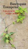 Токарева Виктория Сволочей тоже жалко 978-5-389-07876-5