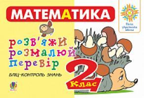 Йосепчук Світлана Михайлівна Математика. 2 клас. Розв'яжи. Розмалюй. Перевір. Бліц-контроль знань. НУШ 2005000013621