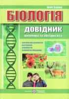 Барна Іван Біологія : довідник школяра та абітурієнта 978-966-07-2756-4