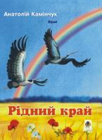 Камінчук Анатолій Семенович Рідний край: Вірші. 978-966-408-344-4