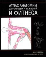 Веяла Марк Атлас анатомии для силовых упражнений и фитнеса 978-5-17-044639-1