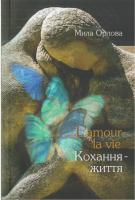 Орлова Людмила L'amour - la vie. Кохання - життя 978-617-7560-17-2