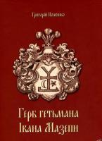 Полюшко Григорій Герб гетьмана Івана Мазепи 978-617-7156-38-2