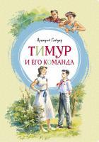 Гайдар Аркадий Тимур и его команда 978-5-389-16770-4