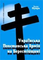 Пущук Іван Українська Повстанська Армія на Берестійщині 978-966-361-356-7