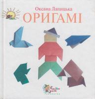 Лапицька O. Оригамі 966-8761-71-5