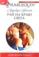 Ханней Барбара Рай на краю света 978-5-227-02666-8